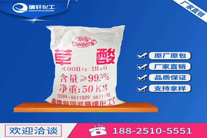 【福建邵武】草酸含量99.5%_广州草酸销售