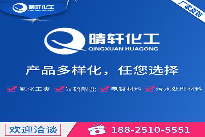 jiang门shijiang海区海lianhua工司氟huaqing铵采购