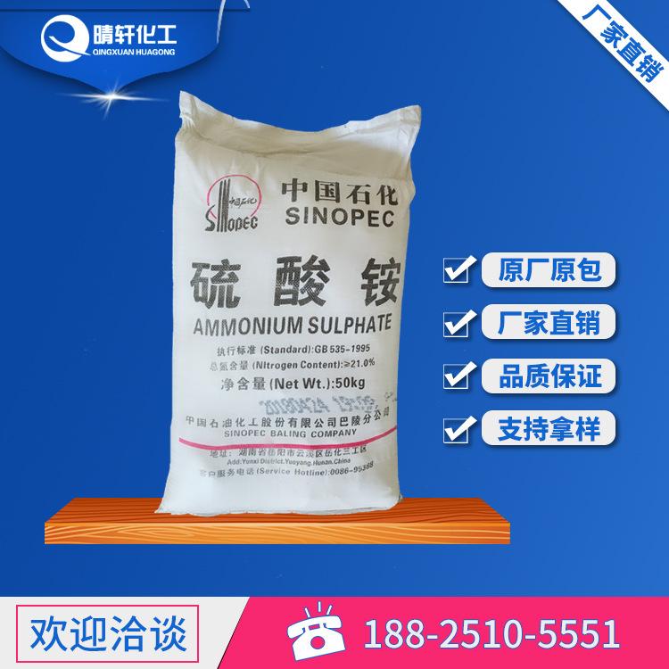 硫酸铵【中国石化】