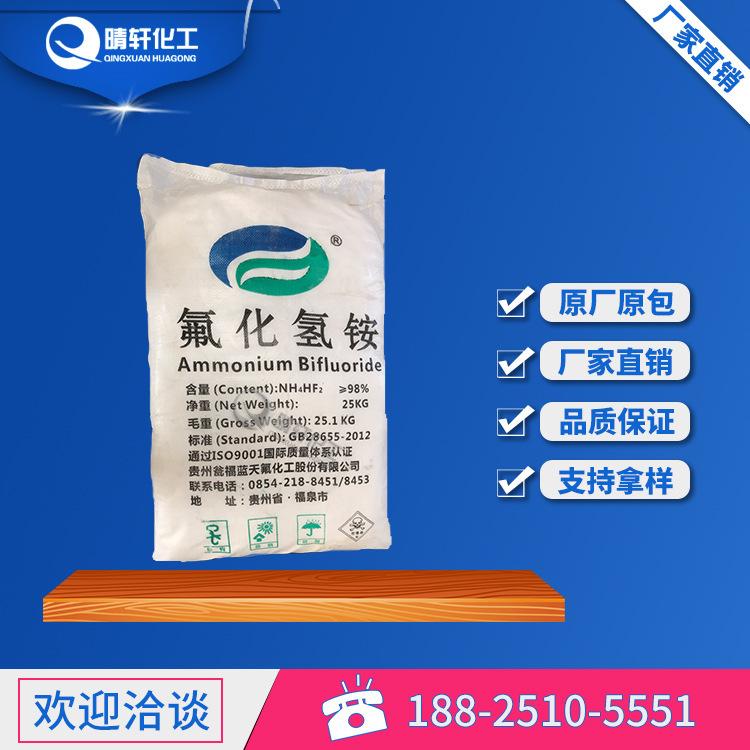 贵州瓮福蓝天氟化氢铵-广州瓮福氟化氢铵生产厂家