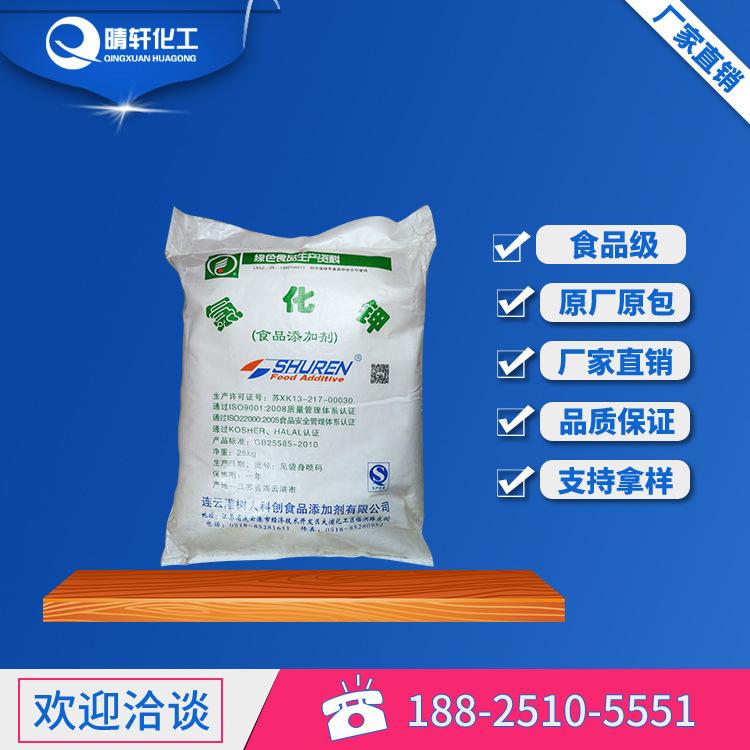 食品级氯化钾价格 树人氯化钾厂家销售