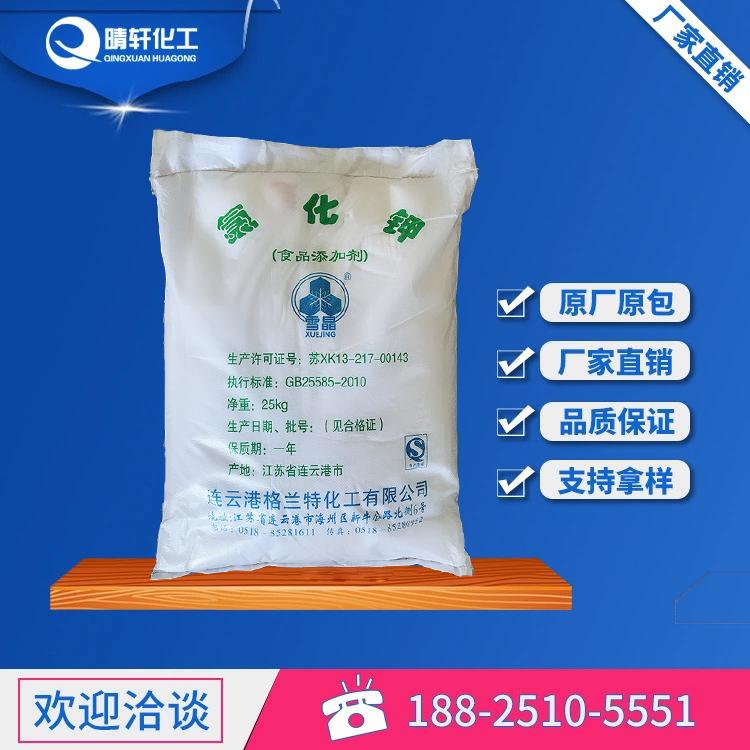 雪晶氯化钾价格 食品级氯