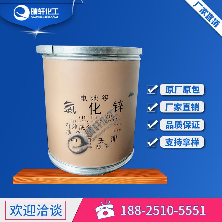 天津中旗氯化锌 电池级氯