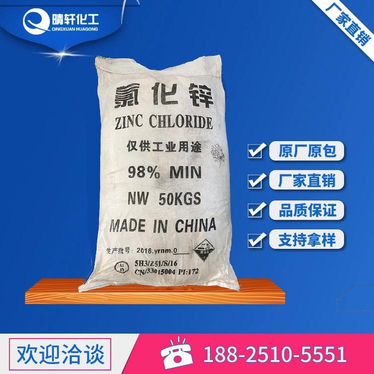 氯化锌价格:工业级|电