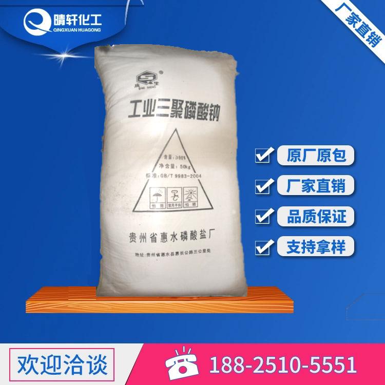 工业级三聚磷酸钠【惠水牌】广州
