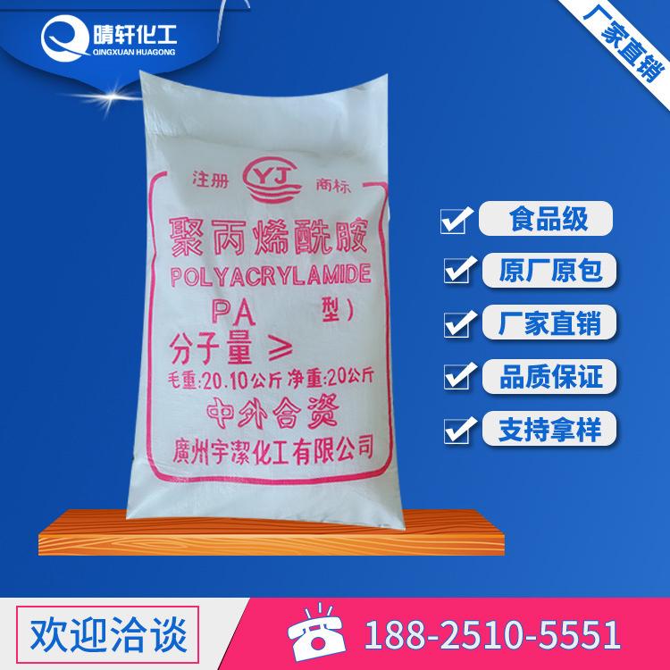 广州宇洁聚丙烯酰胺销售-广州晴轩化工聚丙烯酰胺