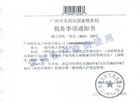 龙8娱乐网址huagongyiban纳税人zi格证明