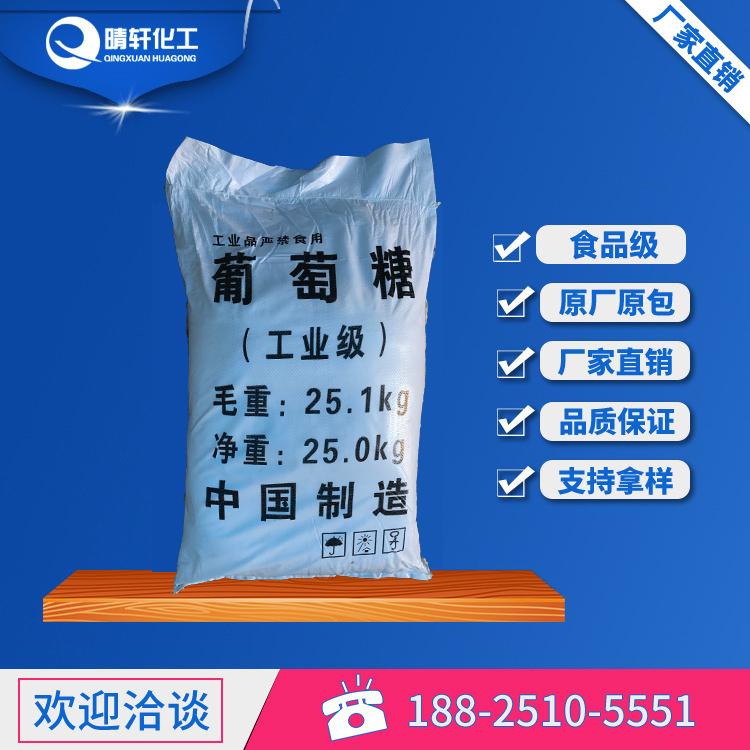 广州工业葡萄糖厂家销售-晴轩化工