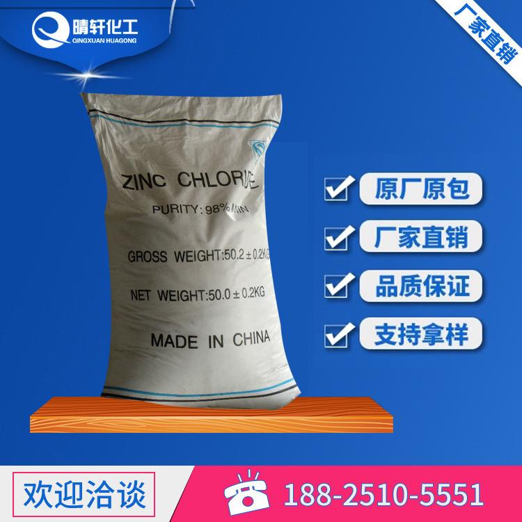 氯化锌电池级厂家销售 广州经销商