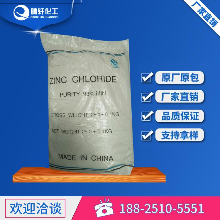 氯化锌工业级厂家销售 广