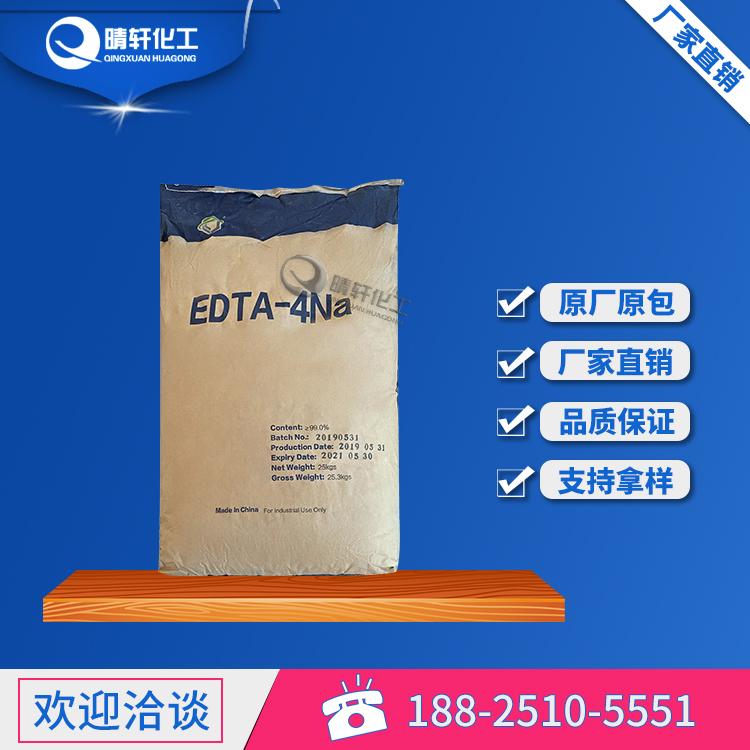 乙二胺四乙酸四钠(EDTA-4Na)工业级