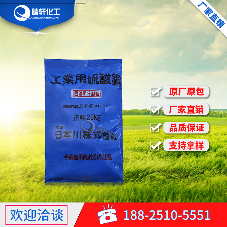 日本工业硫酸铜(蓝色)厂家供应