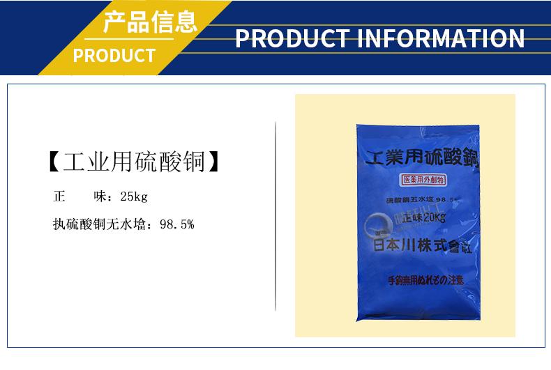 硫酸铜用途 注意事项