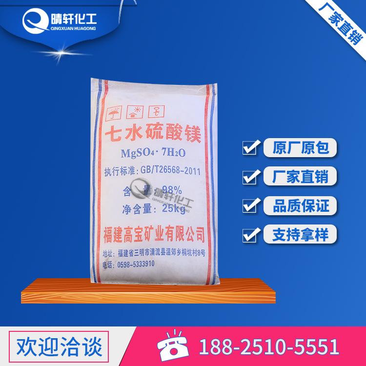 【福建高宝】七水硫酸镁工业级厂家供应