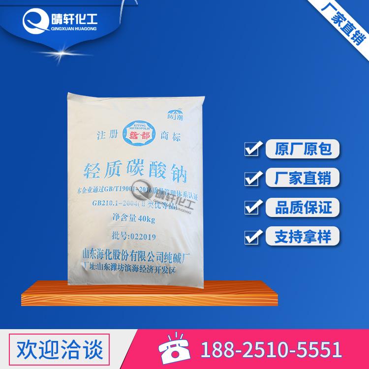 【山东海化】轻质碳酸钠(轻质纯碱)厂