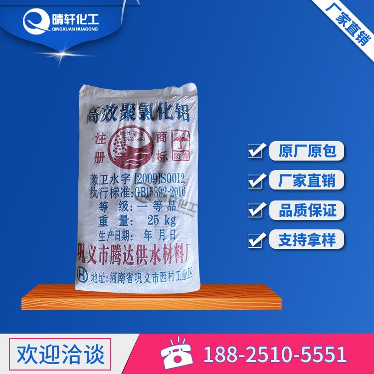 【河南】高效聚氯化铝工业级厂家供应