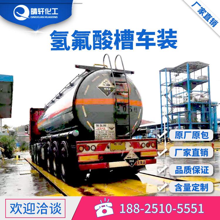 40%50%55%优zhi氢氟酸槽chezhuang gong业级氢氟酸供应shang